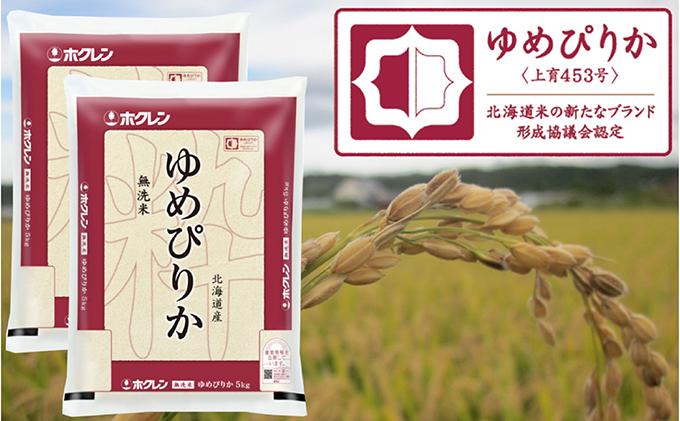 ホクレンゆめぴりか(無洗米10kg)【ANA機内食採用】