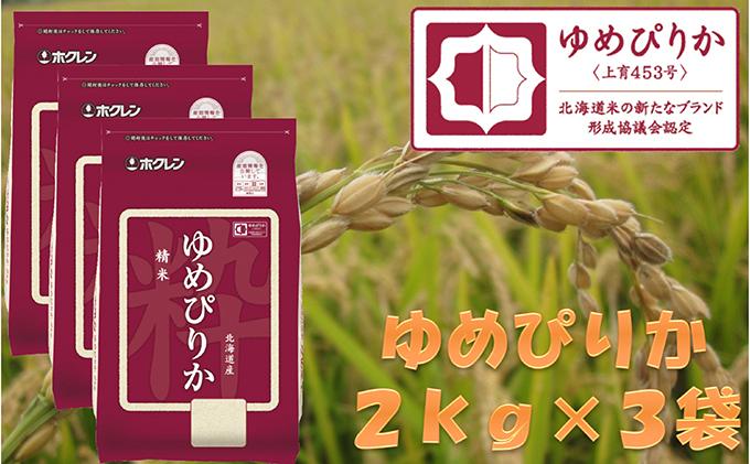 ホクレンゆめぴりか(精米2kg×3)※チャック付袋