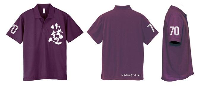 小諸人ポロシャツ【紫】