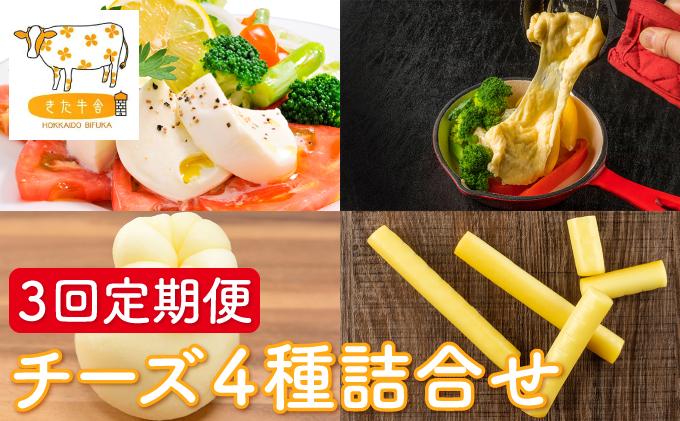 北海道美深町 チーズ4種詰め合わせ 3回定期便 【北ぎゅう舎】