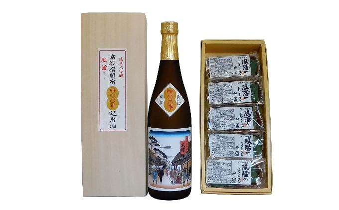 清酒鳳陽富谷宿開宿400年記念酒とシフォンケーキセット