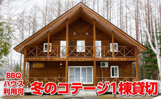 冬のコテージ1泊プラン(BBQハウス利用可)