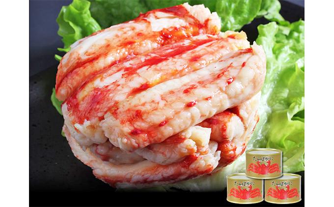 【マルヤ水産】たらばがに棒肉詰 185g×3缶セット