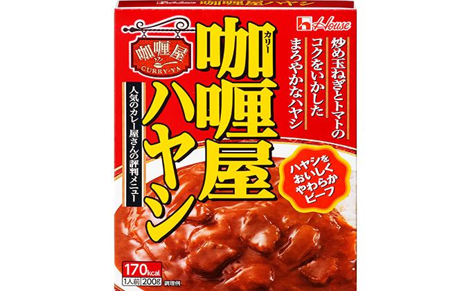 ハウス食品 レトルト カリー屋ハヤシ【中辛】200g×30食