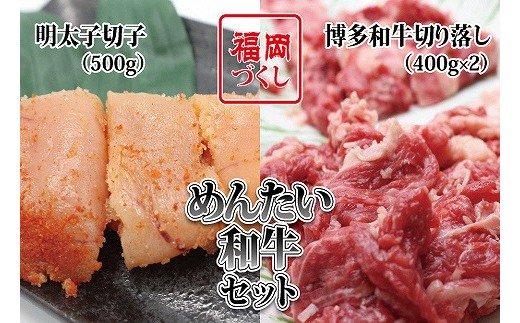 めんたい和牛セット(明太子切子・博多和牛切り落しセット)[A4176]