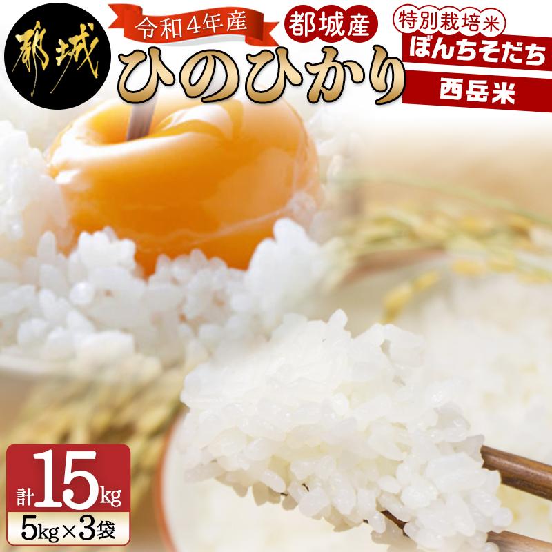 都城産ひのひかり 特別栽培米「ぼんちそだち」・「西岳米」 15kgセット_MK-2203