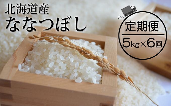 令和元年産・仁木町「ななつぼし」定期便(毎月5kg発送/全6回)