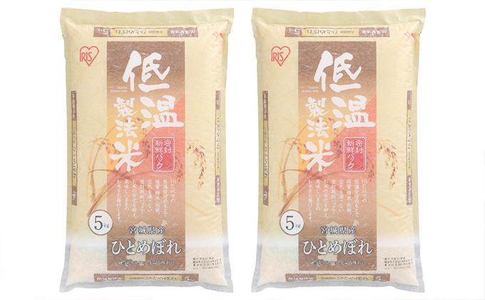 【30年度産】 低温製法米 宮城県産 ひとめぼれ 5kg×2袋