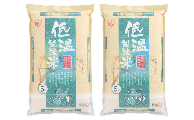 【30年度産】 低温製法米 宮城県産 つや姫 5kg×2袋