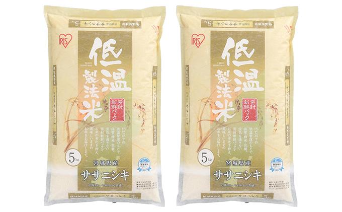 【30年度産】 低温製法米 宮城県産 ササニシキ 5kg×2袋