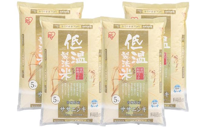 【30年度産】 低温製法米 宮城県産 ササニシキ 5kg×4袋