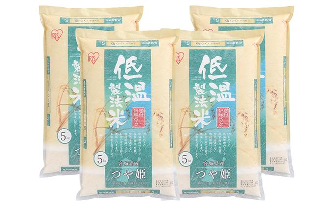 【30年度産】 低温製法米 宮城県産 つや姫 5kg×4袋