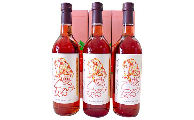亘理町産 いちごワイン 夢みる乙女 720ml×3本