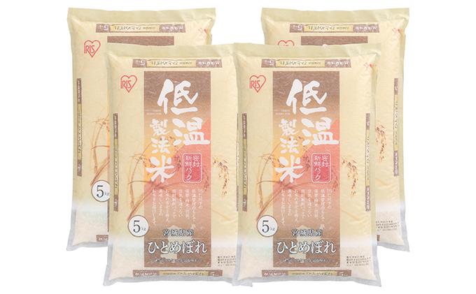 【30年度産】 低温製法米 宮城県産 ひとめぼれ 5kg×4袋