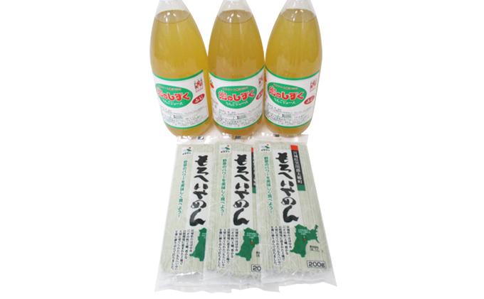 りんごジュース(郷のしずく)とモロヘイヤ乾麺詰合せ