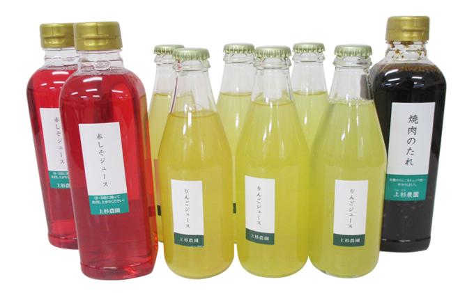 【上杉農園】りんごジュース、焼肉のタレ、しそジュースセット