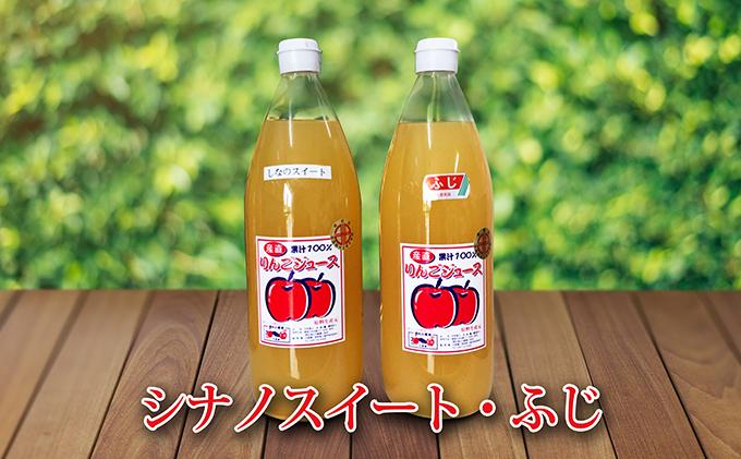 大森園の小諸産アップルジュース シナノスイート1L・ふじ1Lの2本セット りんご 果汁100% 長野 ご当地 お取り寄せ  ギフト