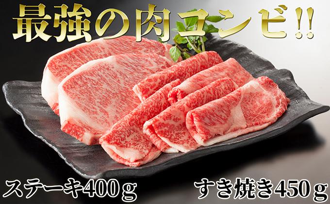 はこだて和牛(ステーキ&すき焼き用)計850g