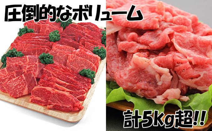 はこだて和牛(焼き肉用&切り落とし)計5kg超!! パーティーセット