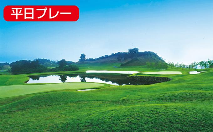 おおさとゴルフ倶楽部 ゴルフ場利用券(平日プレー)