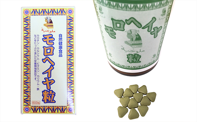 健康食品 モロヘイヤ粒(1瓶:600粒×2セット)【約2ヶ月相当分】