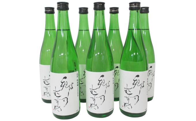 純米酒「郷のむすめ」 720ml 7本