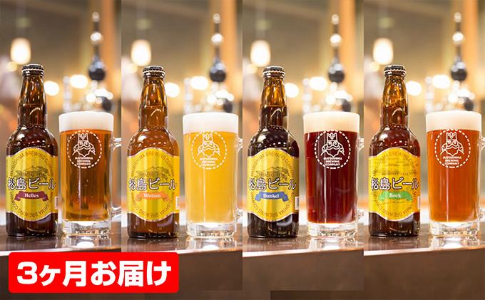 【3ヶ月連続お届け】松島ビール 330ml瓶 6本セット