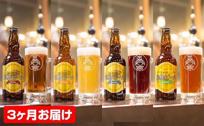 【3ヶ月連続お届け】松島ビール 330ml瓶 12本セット