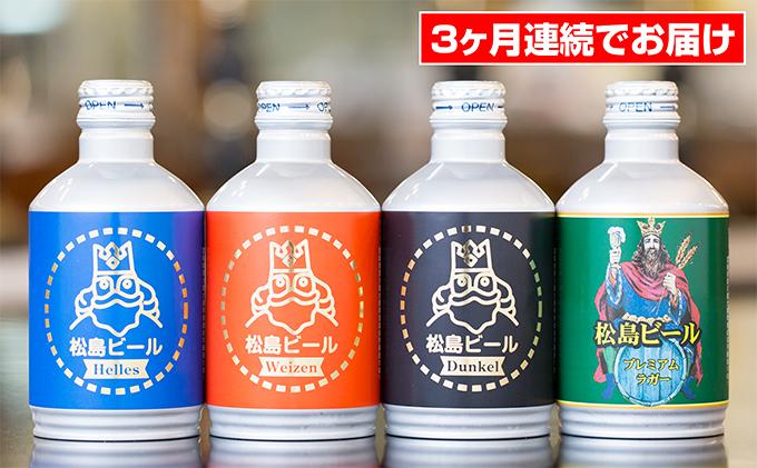 【3ヶ月連続お届け】松島ビール 300ml缶 18本セット