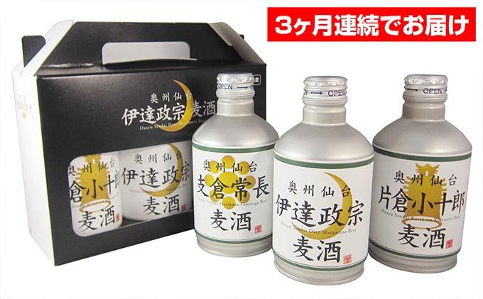 【3ヶ月連続お届け】奥州仙台ビール 300ml缶 18本セット