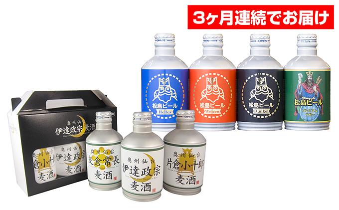 【3ヶ月連続お届け】松島・奥州仙台ビール 300ml缶 18本セット