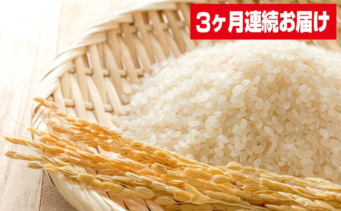 【3ヶ月連続お届け】30年産宮城県産ササニシキ 10kg