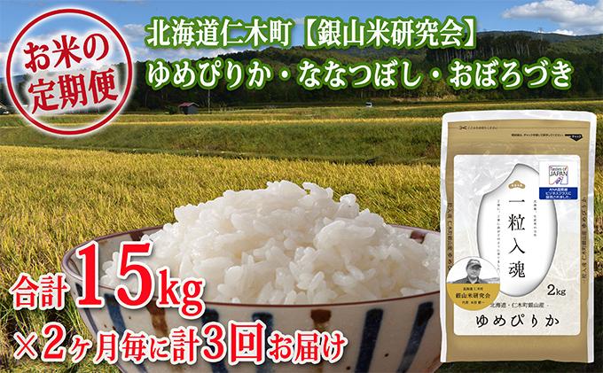 計3回お届け!北海道仁木町【銀山米研究会】お米3種食べ比べセット(計15kg)