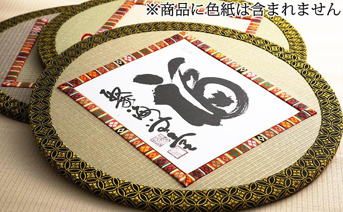 ひょうごの匠がつくる畳インテリア 丸形畳