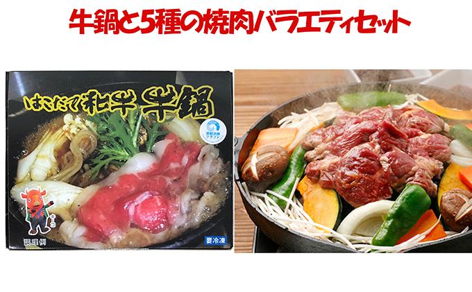 はこだて和牛(牛鍋)と久上の5種の焼肉バラエティセット