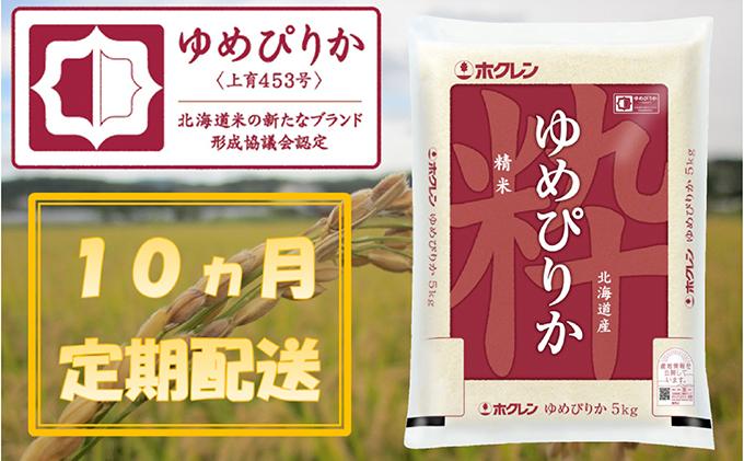 【10ヶ月定期配送】ホクレンゆめぴりか(精米5kg)ANA機内食採用