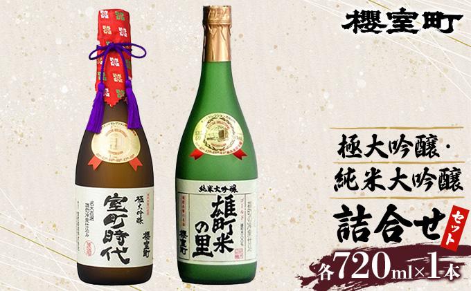 櫻室町 極大吟醸・純米大吟醸詰合せ
