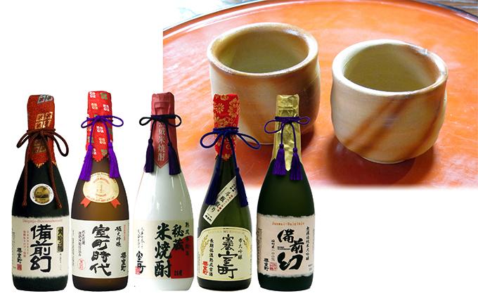 櫻室町 プレミアム清酒・焼酎・備前焼酒盃詰合せ