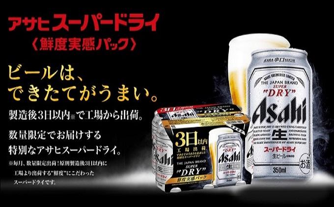 出来立てのスーパードライ鮮度缶350ml×48本 9月23日順次発送