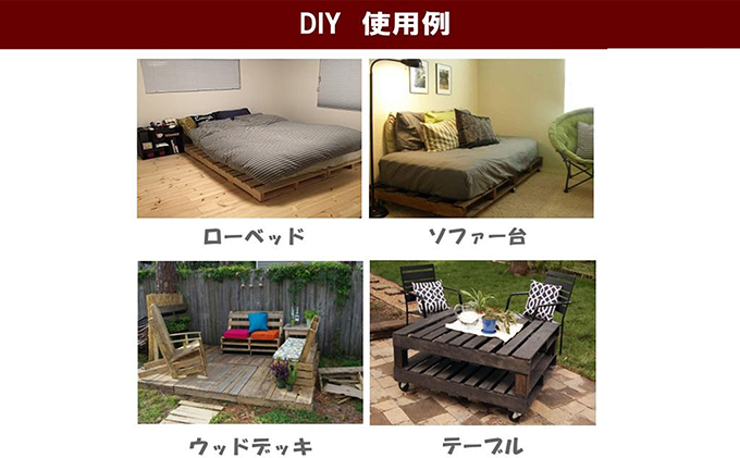 北海道標茶町のふるさと納税 「自分で組み立てるパレット」1000×1000×115(mm)片面使用型