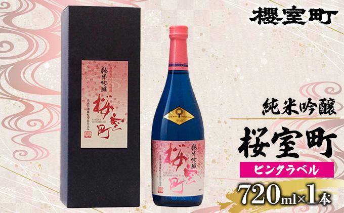 純米吟醸 桜室町ピンクラベル