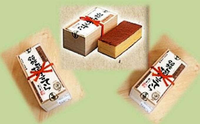 北海道木古内町のふるさと納税 スィーツギャラリー北じま 箱館塩かすてら3本セット