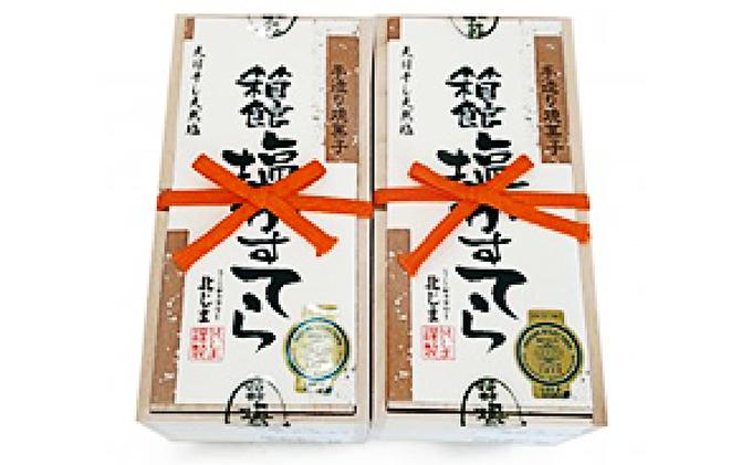 北海道木古内町のふるさと納税 スィーツギャラリー北じま 箱館塩かすてら2本セット