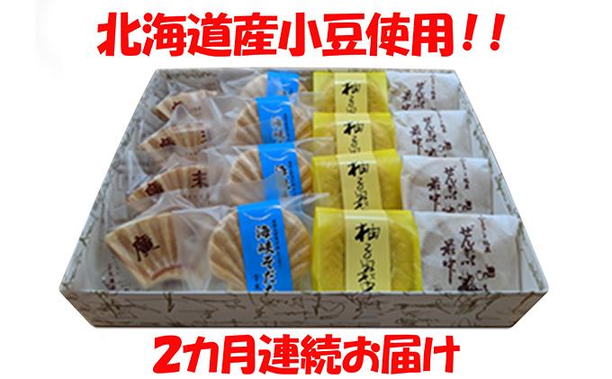 【2カ月定期便】末廣庵 モナカ詰め合わせ4種 満喫セット