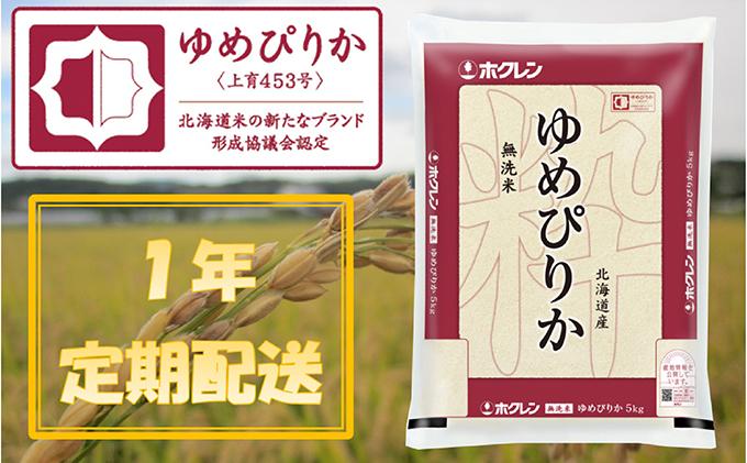 【1年定期配送】ホクレンゆめぴりか(無洗米5kg)ANA機内食採用