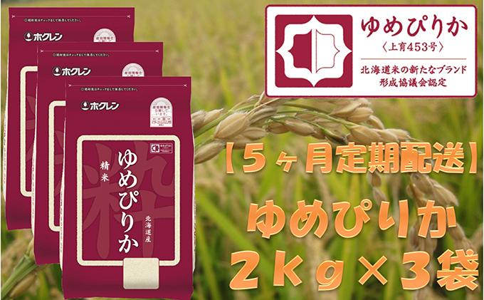 【5ヶ月定期配送】ホクレンゆめぴりか(精米2kg×3)※チャック付袋