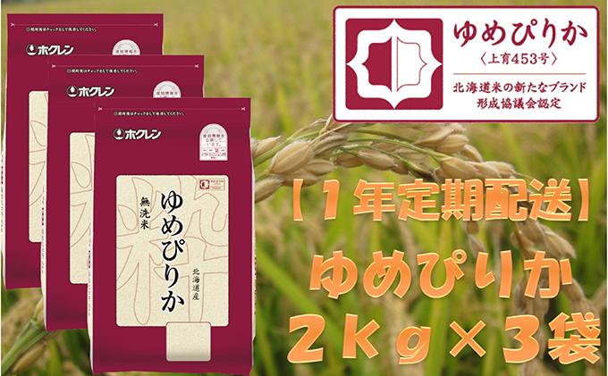 【1年定期配送】ホクレンゆめぴりか(無洗米2kg×3)※チャック付袋