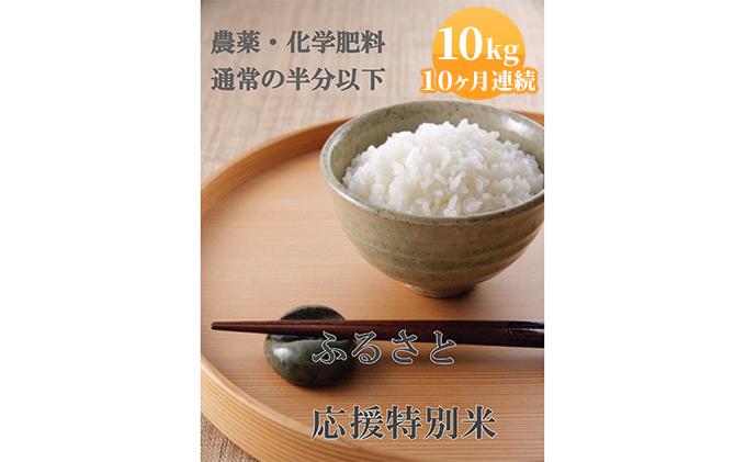 令和2年産ふるさと応援特別米 定期配送10回 こしひかり(BG無洗米)10kg×10ヶ月