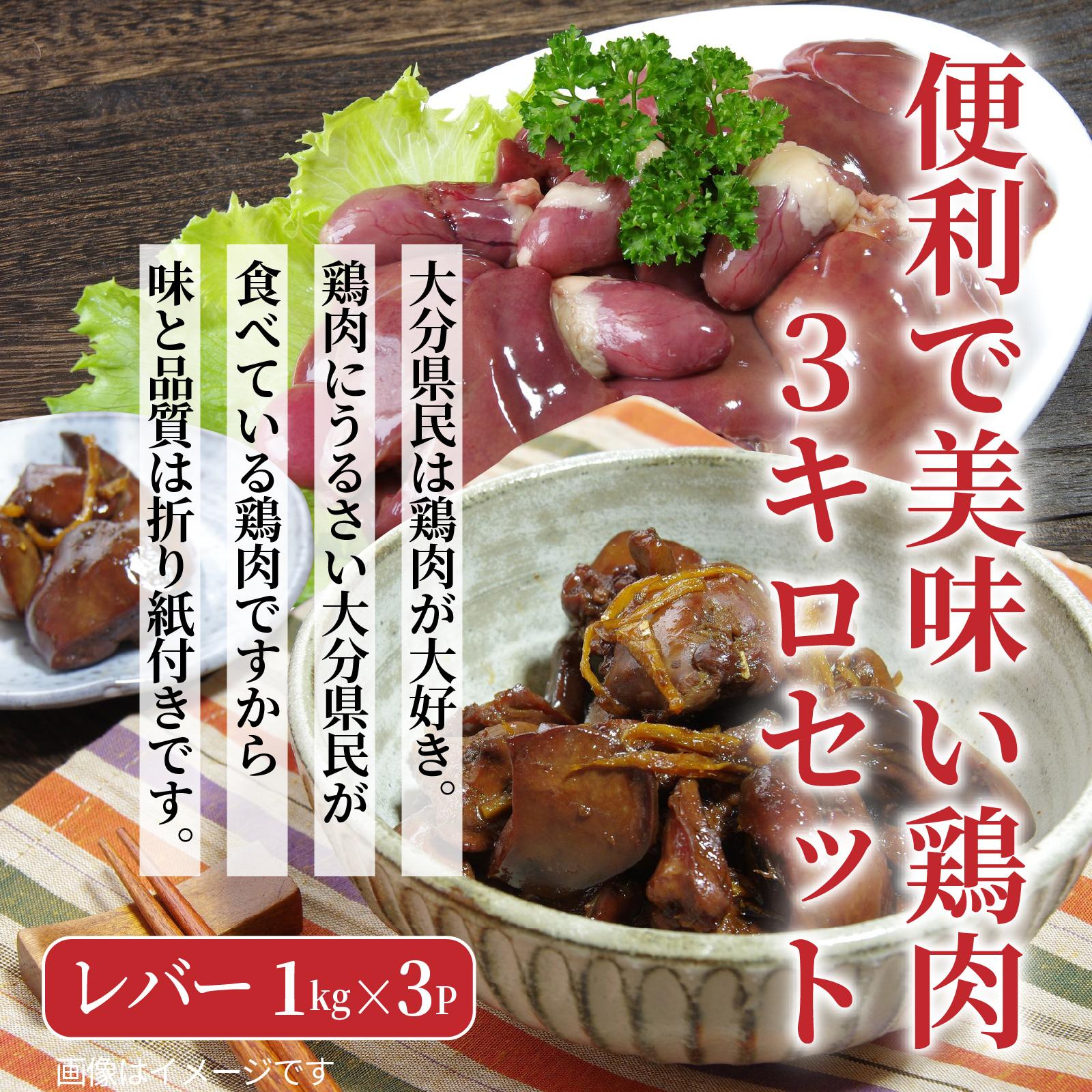 便利で美味い鶏肉3kgセット/レバー1kg×3P