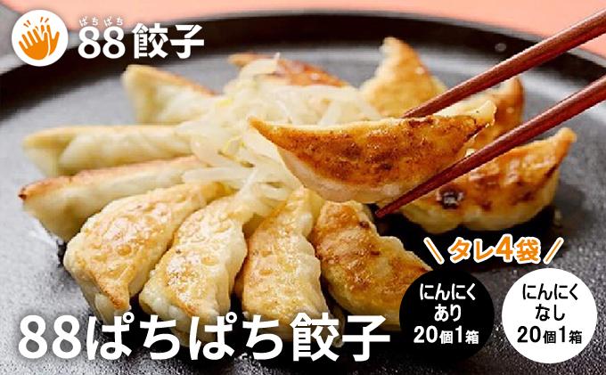 浜松餃子の88ぱちぱち餃子 40個おためし